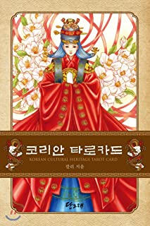 Korean Cultural Heritage Tarot Card (Korean Edition)