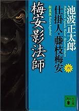 表紙: 梅安影法師 仕掛人・藤枝梅安(六) (講談社文庫)   池波正太郎