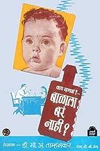 काय म्हणता? बाळाला बरं नाही?: Kay Mhnata? Balala Bar Nahi? (Marathi Edition)