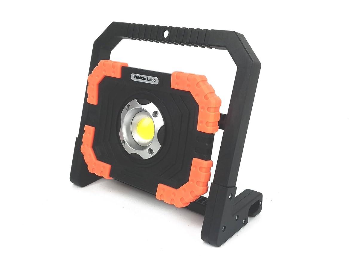ビルマ文明避けられないVehicle Labo (ハロゲン50W相当) LED投光器 ワークライト 10W COB 防水充電式投光器[MicroUSB充電 マグネット フック付き] (狭角タイプ)