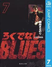 表紙: ろくでなしBLUES 7 (ジャンプコミックスDIGITAL) | 森田まさのり