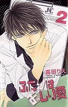 表紙: ふたりはおしり愛(2) (ジュディーコミックス) | 高田りえ