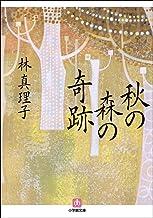 表紙: 秋の森の奇跡 (小学館文庫) | 林真理子