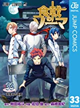 表紙: 食戟のソーマ 33 (ジャンプコミックスDIGITAL) | 附田祐斗
