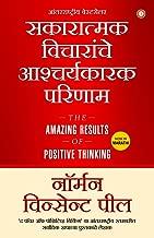 The Amazing Results of Positive Thinking (Marathi)