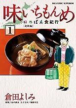 表紙: 味いちもんめにっぽん食紀行(1) (ビッグコミックス)   福田幸江