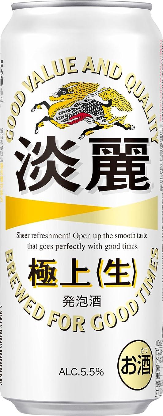 店員委託アナウンサー[2CS] キリン 麒麟淡麗極上 生 (500ml×24本) ×2箱