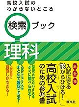 表紙: 高校入試のわからないところ検索ブック 理科 | 旺文社