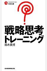 戦略思考トレーニング (日経文庫) Kindle版