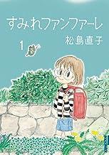 表紙: すみれファンファーレ(1) (IKKI COMIX)   松島直子
