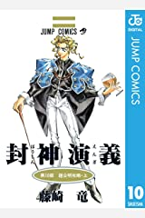 封神演義 10 (ジャンプコミックスDIGITAL) Kindle版