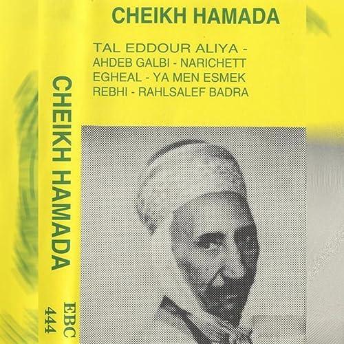 CHEIKH TÉLÉCHARGER HAMADA ALBUM