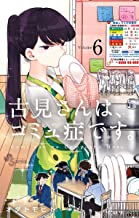 表紙: 古見さんは、コミュ症です。(6) (少年サンデーコミックス)   オダトモヒト