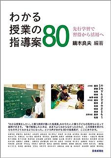 わかる授業の指導案80(先行学習で習得から活用へ)
