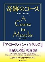 表紙: 奇跡のコース 第一巻 | ヘレン・シャックマン