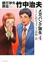 銀行渉外担当 竹中治夫 メガバンク誕生(4) (KCデラックス)