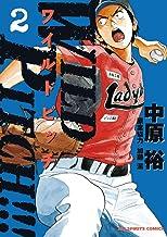表紙: WILD PITCH!!!(2) (ビッグコミックス) | 中原裕