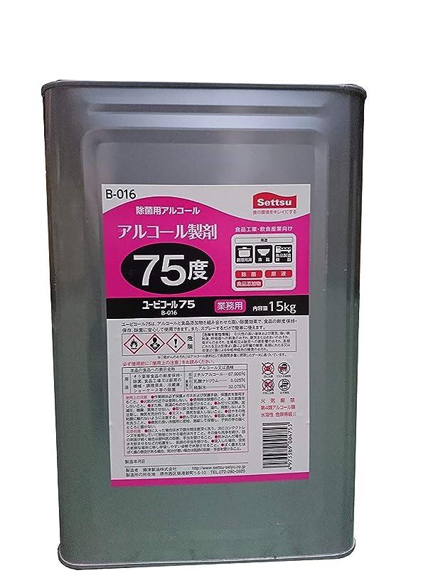 【お買得】食品添加物 エタノール製剤 75度 ユービコール75 15kg 18L 一斗缶 アルコール製剤 摂津製油(サラヤ ニイタカ)