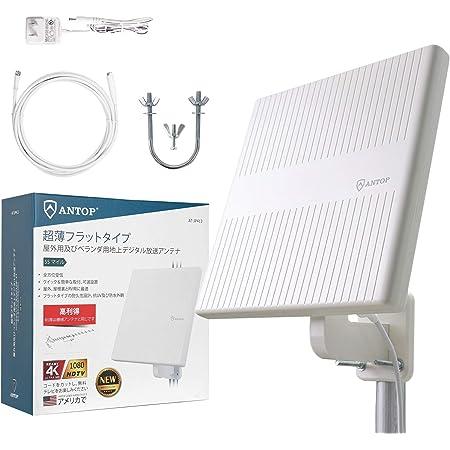 ANTOP 地デジアンテナ 屋外 テレビアンテナ 室外 地上デジタル放送用 UHF対応 HDTVアンテナ 88km受信範囲 360度全方位受信 5m同軸ケーブル付き 軽量 平面 ホワイト ATJP413