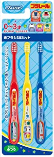 スケーター 歯ブラシ 乳児用 0-3才 毛の硬さ普通 3本組 プラレール 15 TB4T