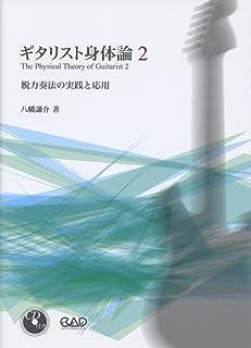 ギタリスト身体論 2-脱力奏法の実践と応用 - CD付