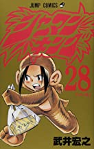 Shaman King Vol. 28 (Shaman Kingu) (in Japanese)