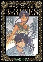 表紙: 3×3EYES(40) (ヤングマガジンコミックス) | 高田裕三