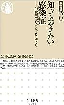 表紙: 知っておきたい感染症 ――21世紀型パンデミックに備える (ちくま新書) | 岡田晴恵