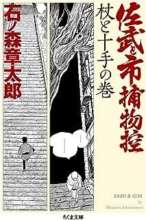 佐武と市捕物控 杖と十手の巻 (ちくま文庫)