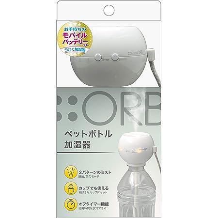 トップランド ペットボトル 加湿器 ORB 卓上 USBタイプ コンパクト 省エネ オフタイマー機能付き ホワイト SH-OR30WT