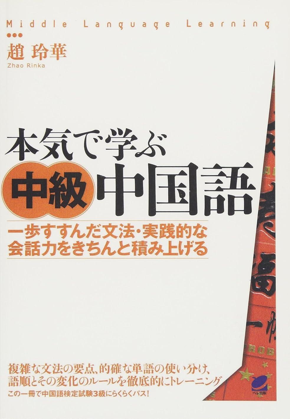 横認識収縮本気で学ぶ中級中国語(CDなしバージョン)