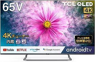TCL 65V型 4K液晶テレビ QLED搭載 65Q815 Amazon Prime Video対応 スマートテレビ(Android TV) 4Kチューナー内蔵 テレビ 65インチ Dolby Atmos 2020年モデル