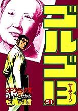表紙: ゴルゴ13(51) (コミックス単行本) | さいとう・たかを