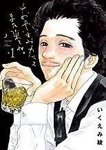 表紙: おやすみカラスまた来てね。(1) (ビッグコミックス) | いくえみ綾