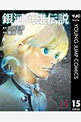 銀河英雄伝説 15 (ヤングジャンプコミックスDIGITAL) Kindle版