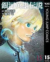 表紙: 銀河英雄伝説 15 (ヤングジャンプコミックスDIGITAL) | 藤崎竜