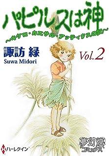 パピルスは神 Vol.2 (夢幻燈コミックス)