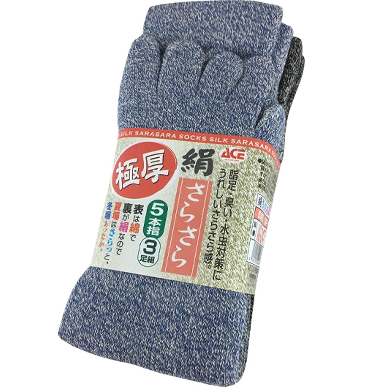 【エースグローブ】 絹極厚サラサラソックス 5本指 3足組 AG247