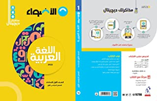 كتاب الاضواء اللغة العربية - المرحلة الإعدادية - الصف الأول الإعدادى