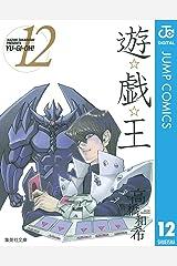 遊☆戯☆王 モノクロ版 12 (ジャンプコミックスDIGITAL) Kindle版