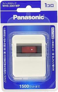 パナソニック(Panasonic) スイッチ付タップ・W・1コ口 WHS2001WP 【純正パッケージ品】