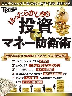 最新 ほったらかし投資&マネー防衛術 (日経ホームマガジン)