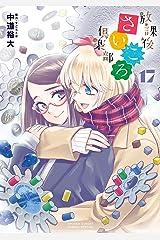 放課後さいころ倶楽部(17) (ゲッサン少年サンデーコミックス) Kindle版