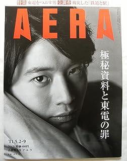 AERAアエラ2011年5/2・9号No.21