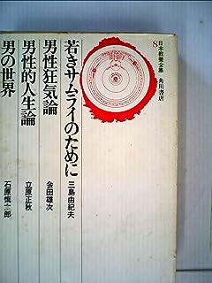 日本教養全集〈8〉 (1975年)若きサムライのために 男性狂気論 男性的人生論 男の世界