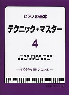 ピアノの基本 テクニックマスター 4 (なめらかな音作りのために)