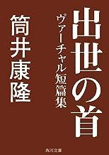 表紙: 出世の首 ヴァーチャル短篇集 (角川文庫) | 筒井 康隆