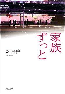 家族ずっと 家族短編集シリーズ (双葉文庫)