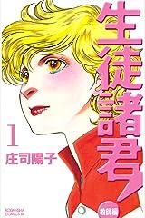 生徒諸君! 教師編(1) (BE・LOVEコミックス) Kindle版