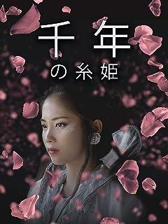 千年の糸姫
